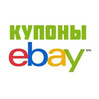 купоны eBay